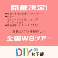 【DIY女子部全国WSツアー2020】
