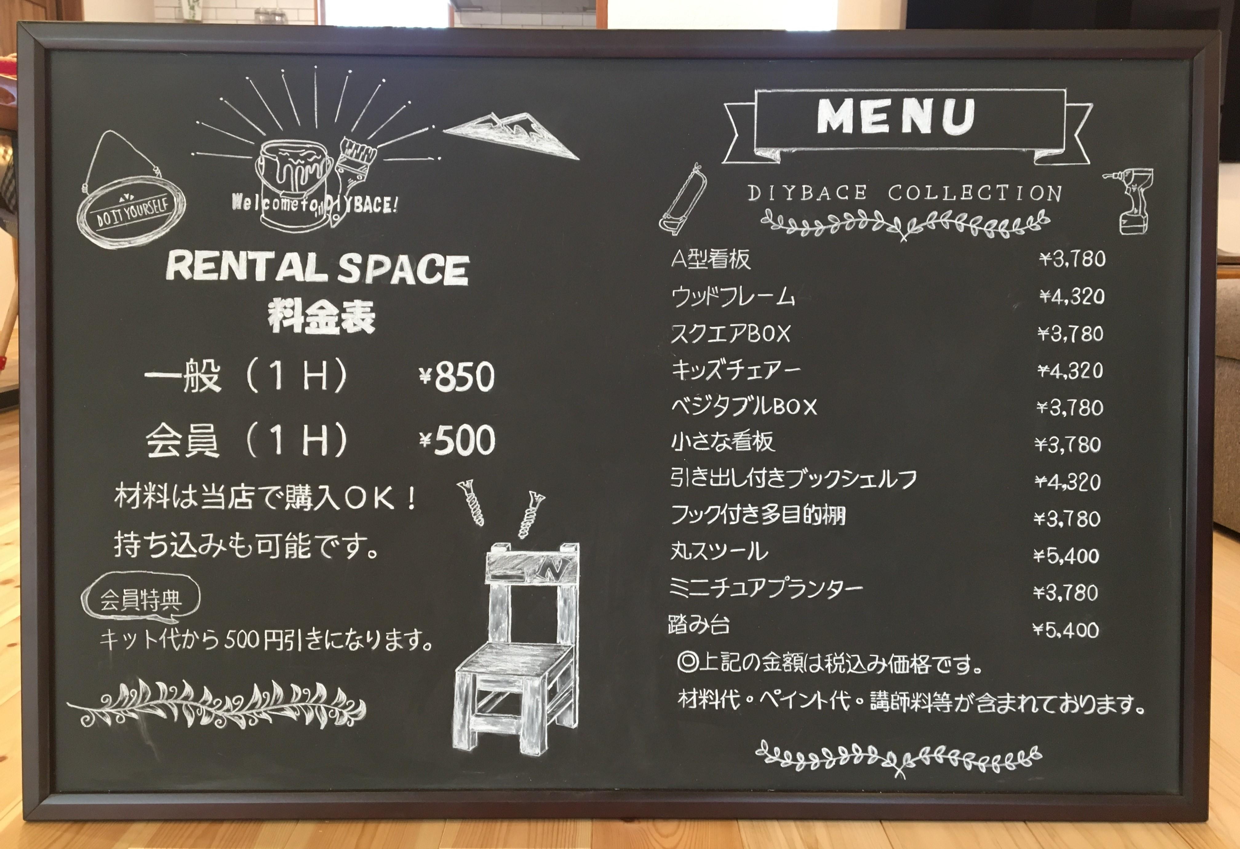 イベント報告 in DIYBASE塩尻松本